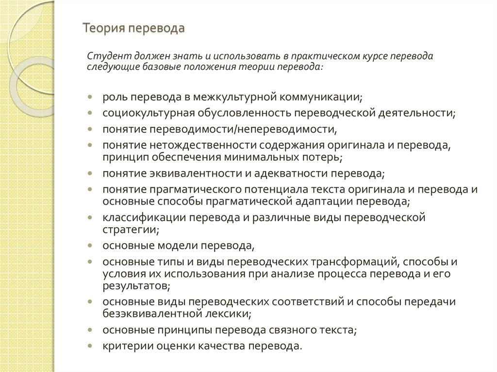 теория перевода Здесь вы сможете комиссаров вн теория перевода (лингвистические аспекты) скачать, читать бесплатно.