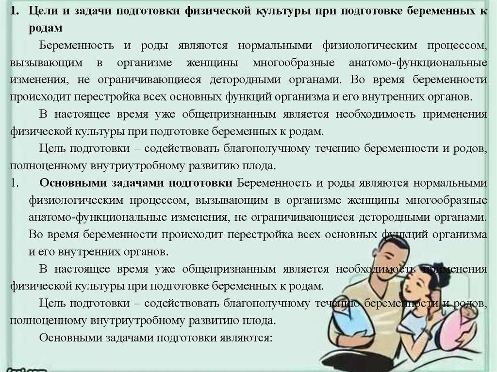 Физиопсихопрофилактическая подготовка беременных к родам реферат 3778