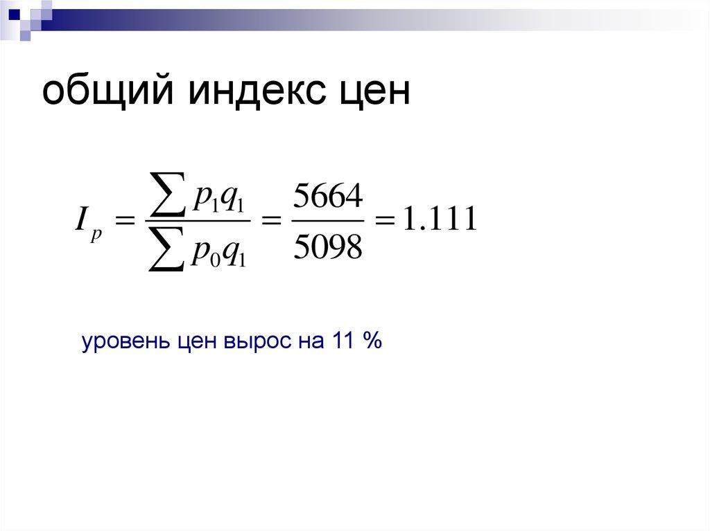 Цен шпаргалка индексы