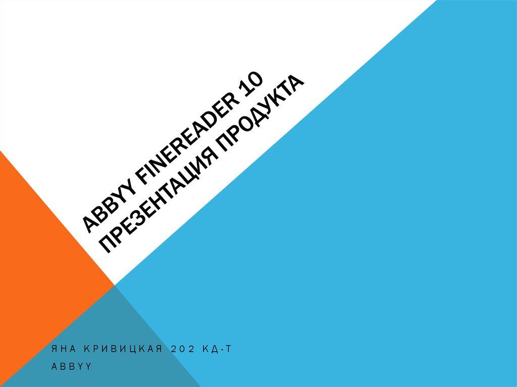 Программа ABBYY FineReader 10 - online presentation