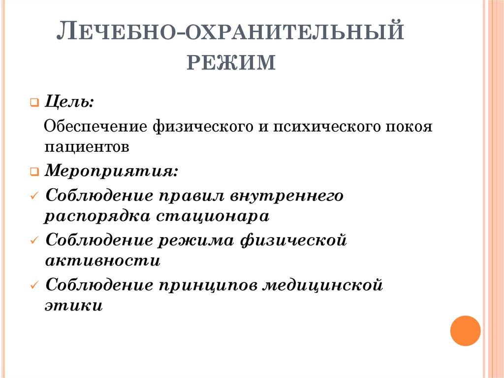 ♛ приказ 1204 о лечебно-охранительном режиме в лпу.