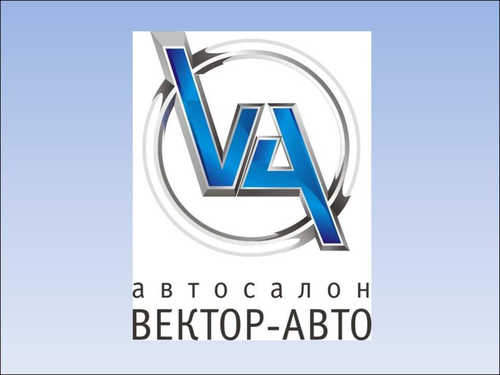Автосалон Вектор Авто online presentation Автосалон Вектор Авто уже более 7 лет является официальным дилером general motors в Оренбурге и в Оренбургской области Мы предлагаем своим кли