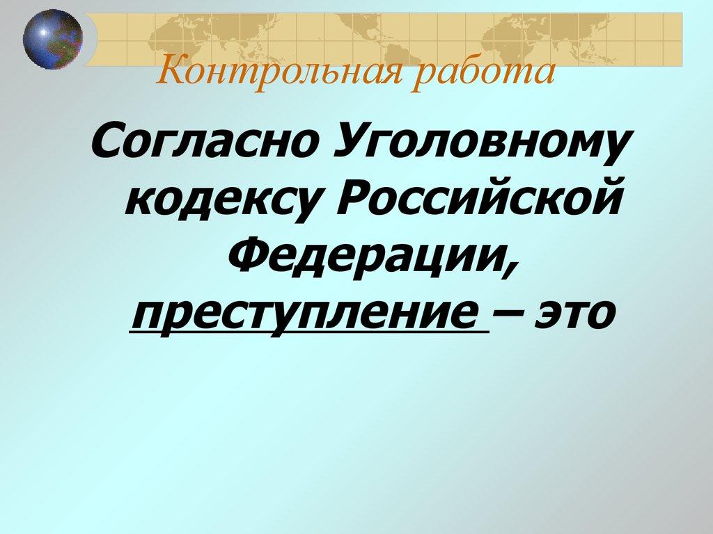 Уголовный кодекс Российской Федерации Преступление презентация  Контрольная работа Единая государственная