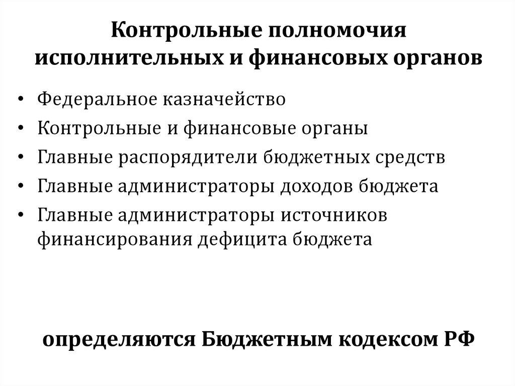 Объекты субъекты и предмет государственного и муниципального   Контрольные полномочия исполнительных и финансовых органов