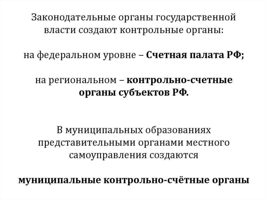 Объекты субъекты и предмет государственного и муниципального   Законодательные органы государственной власти создают контрольные органы на федеральном уровне Счетная палата РФ