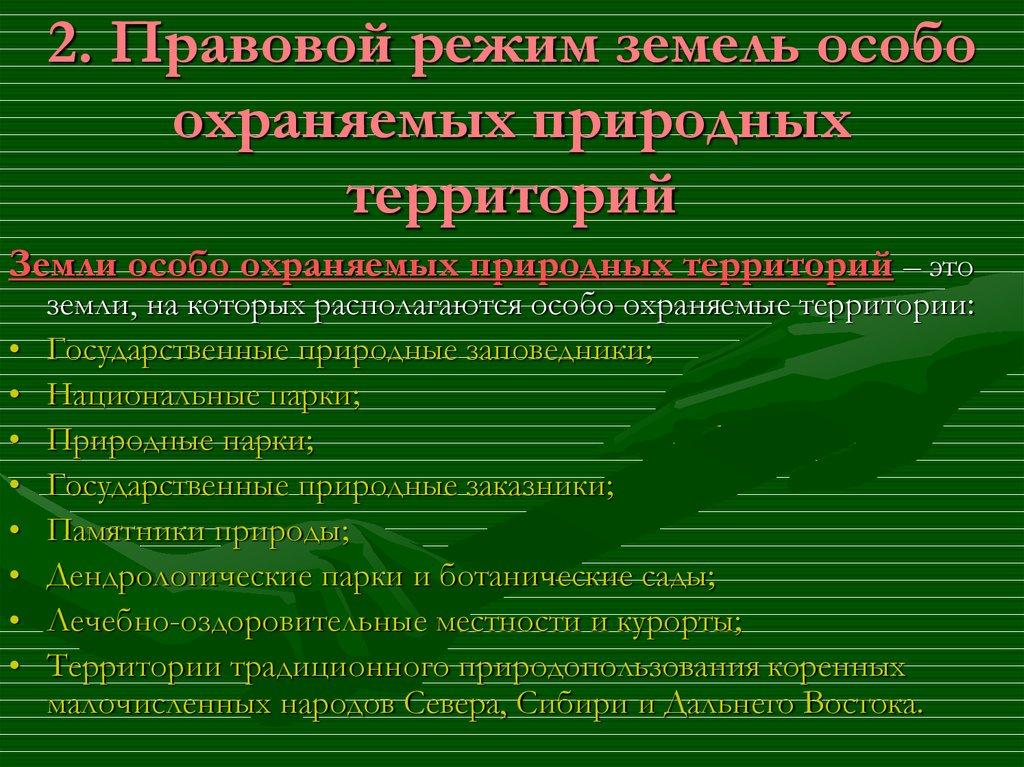 Правового режима земель особо охраняемых территорий и объектоврефератшпаргалка