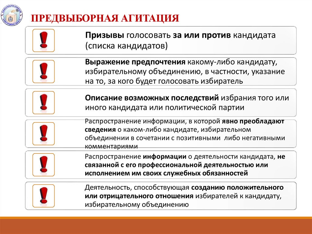 Периодических печатных в изданиях. условия ответ агитации предвыборной шпаргалка проведения