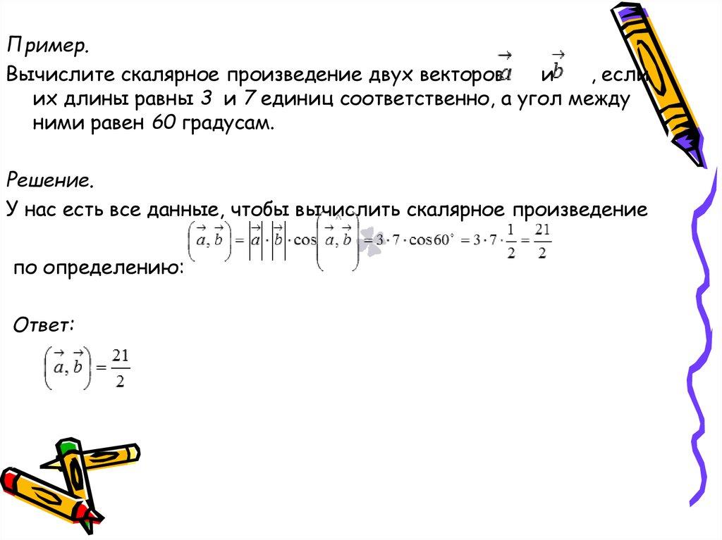 Задачи по скалярному произведению и их решение пример решений задач на языке pascal