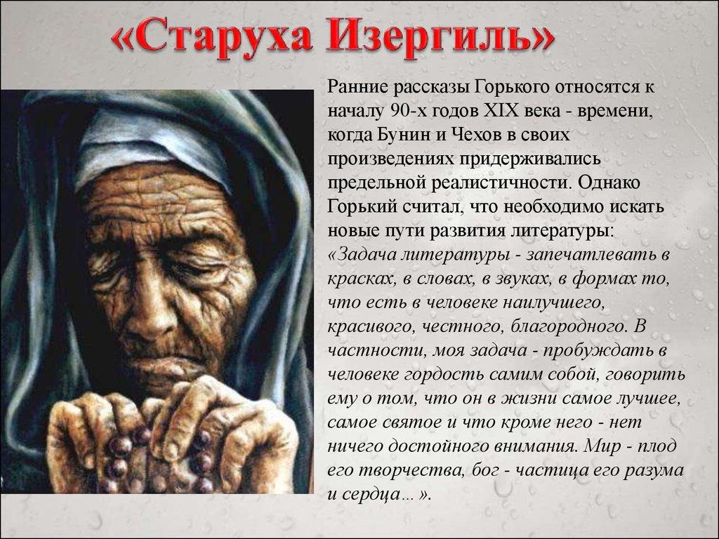 Горький реферат старуха изергиль 2077