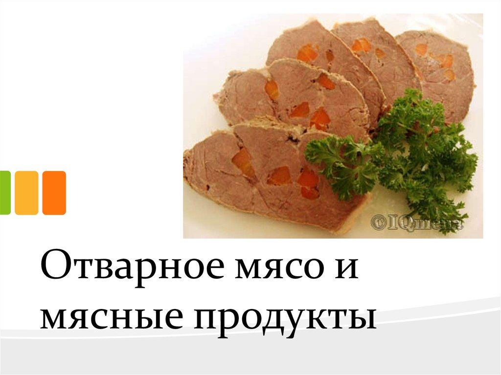 Мясо жаренного мяса натуральными порционными и мелкими кусками