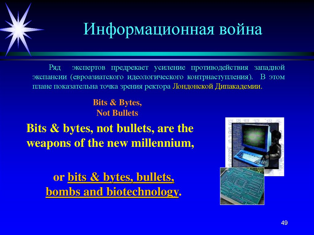 Bits & Bytes, Not Bullets