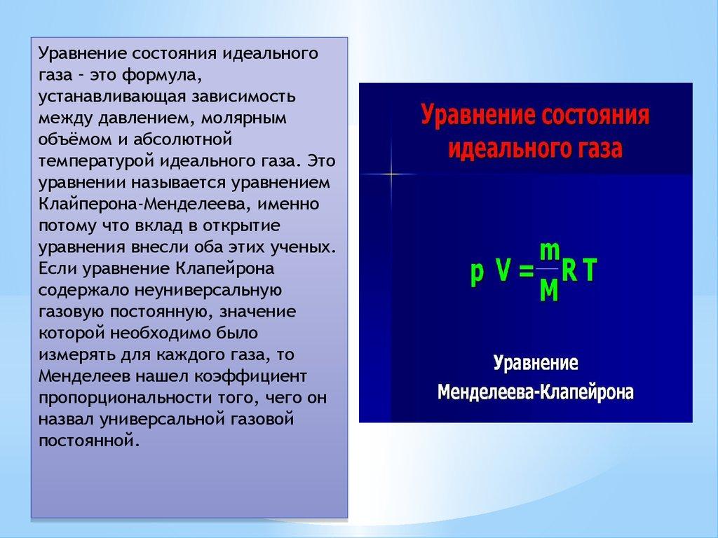 Д И Менделеев online presentation 5