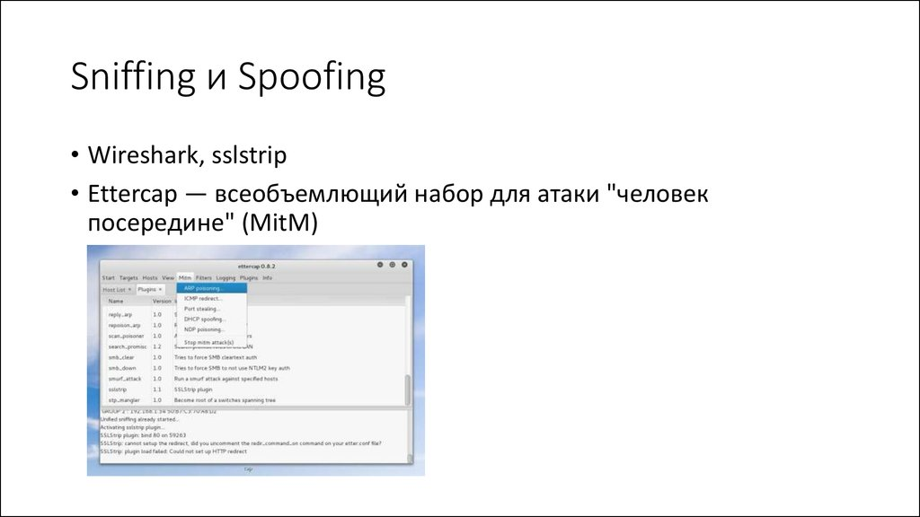 Sniffing и Spoofing