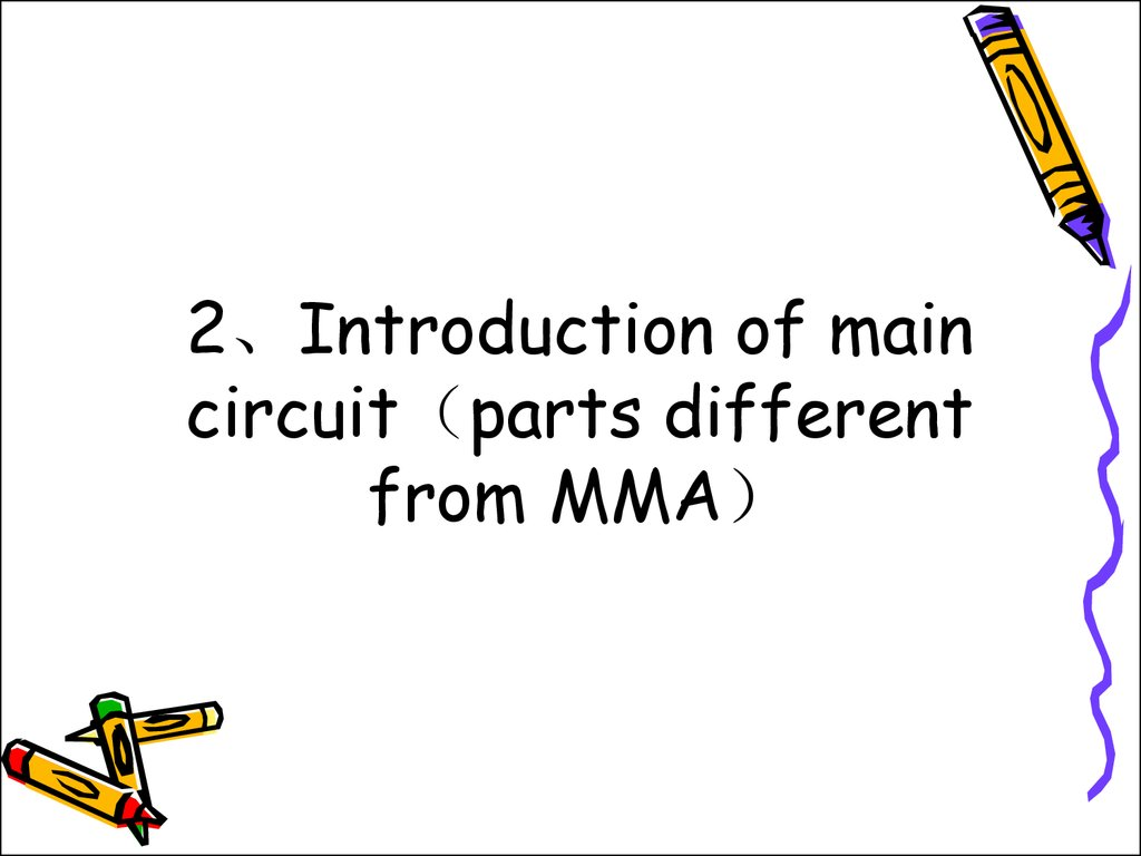 2、Introduction of main circuit(parts different from MMA)