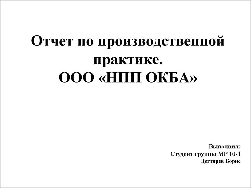 Отчет по производственной практике ООО НПП ОКБА презентация  Отчет по производственной практике