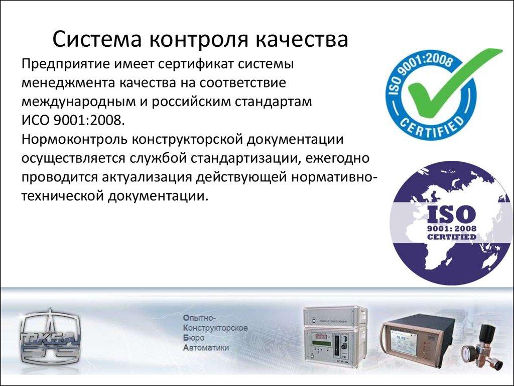 Отчет по производственной практике ООО НПП ОКБА презентация  Система контроля качества Предприятие имеет сертификат системы менеджмента качества на соответствие международным и российским стандартам ИСО 9001 2008