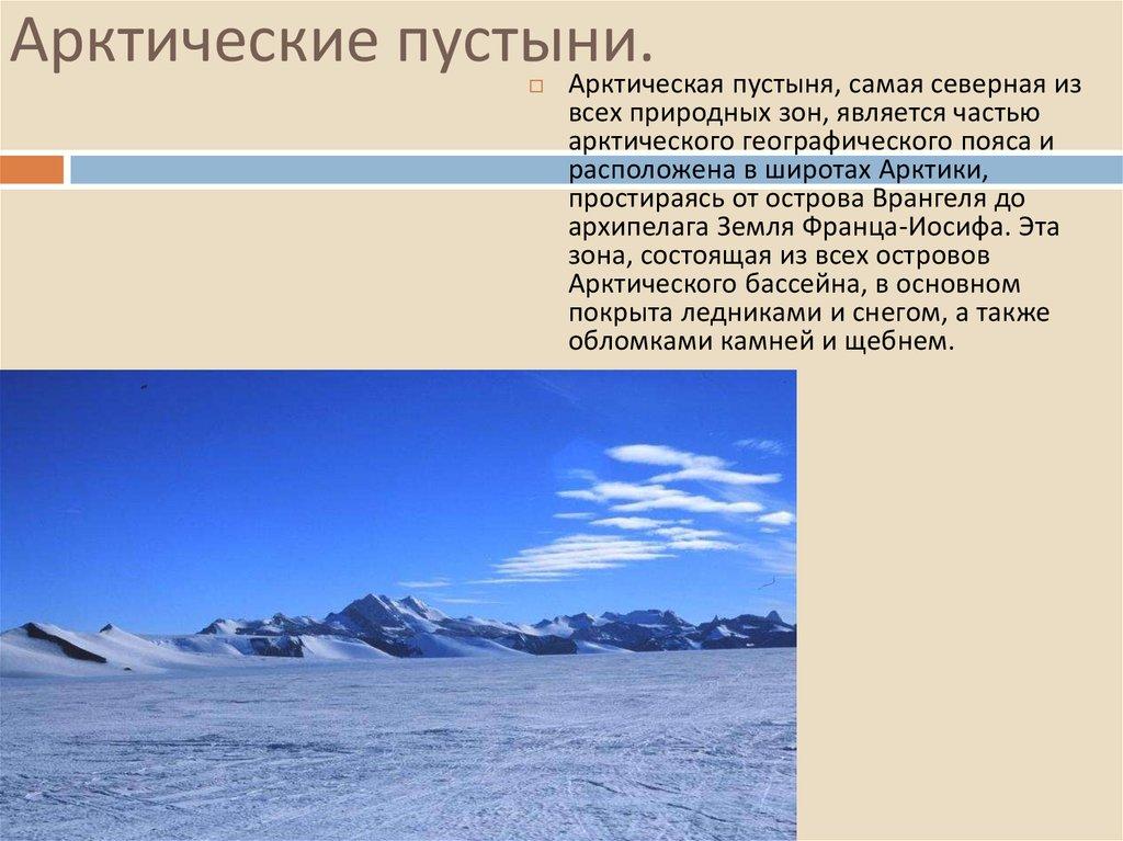 арктические пустыни картинки с описанием необходимости, пришлю