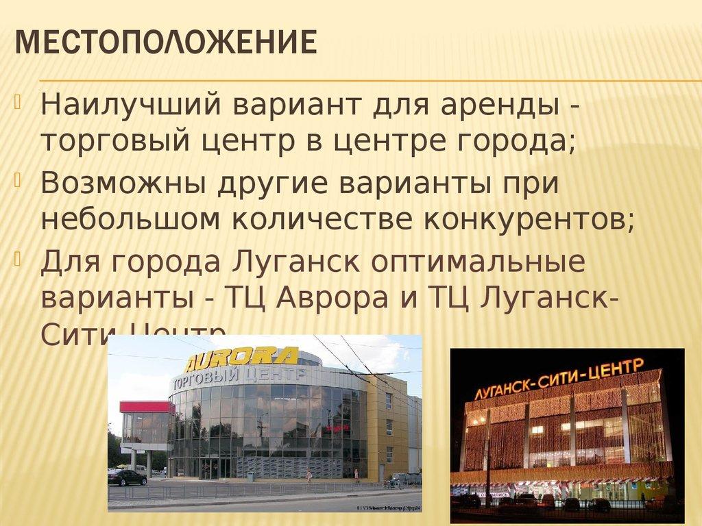 Луганск бизнес план новые идеи бизнеса из америки