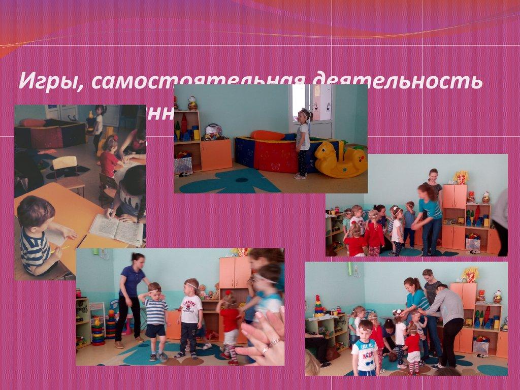 Отчет о прохождении практики Детский сад № Колобок   самостоятельная деятельность в группе раннего возраста Кроха