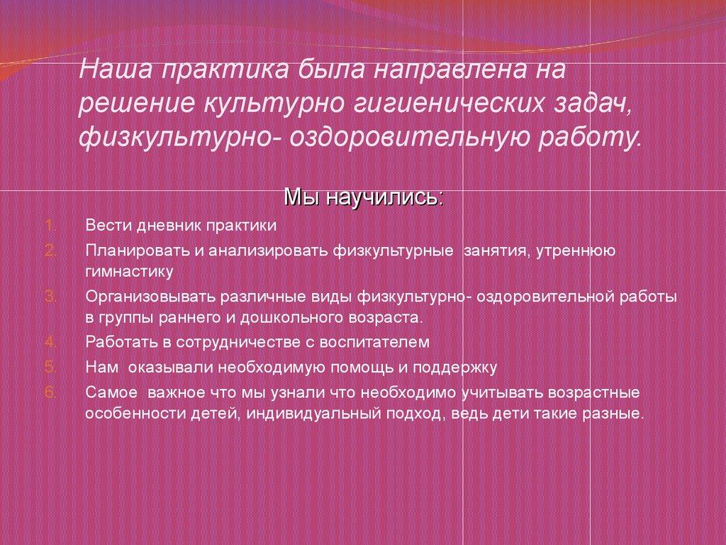 Отчет о прохождении практики Детский сад № Колобок   Наша практика была направлена на решение культурно гигиенических задач физкультурно оздоровительную работу