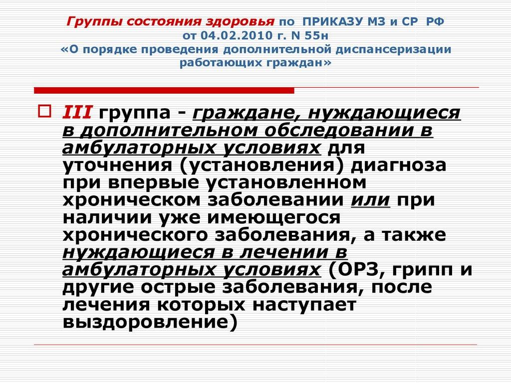 Инструкция по проведению дополнительной диспансеризации работающих граждан