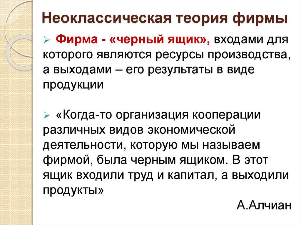 сущность и функции денег в марксистской и неоклассических теориях шпаргалка