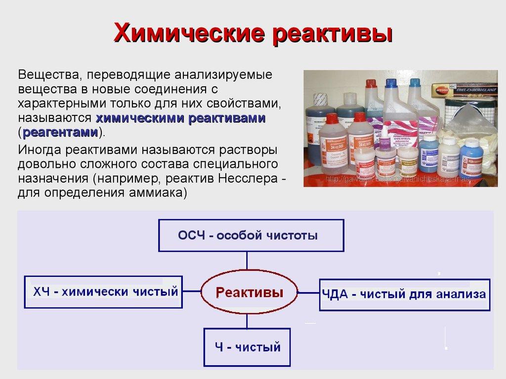 Учет химических реагентов