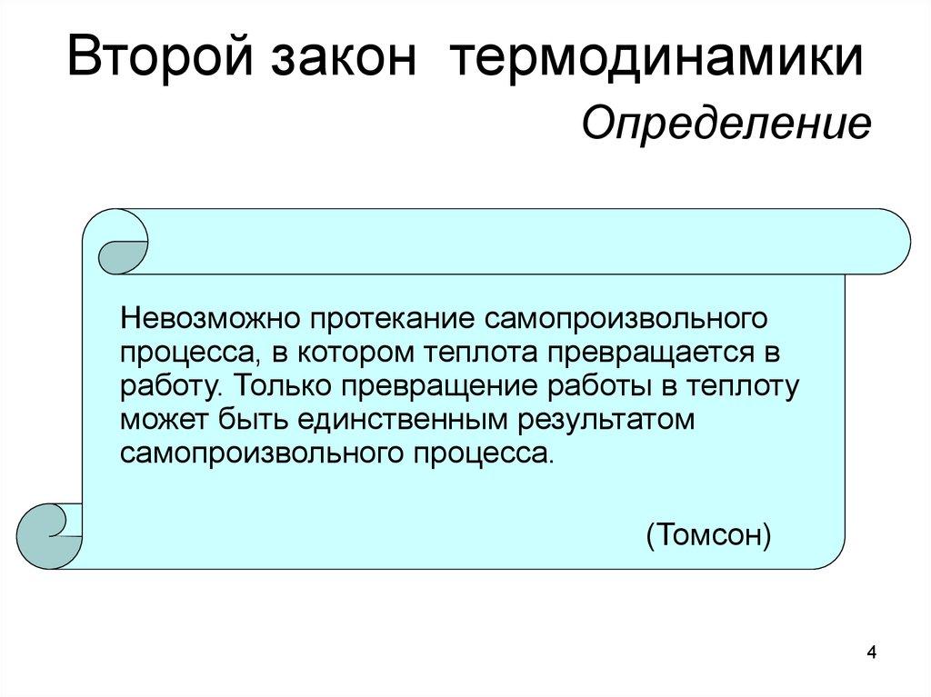 Второй закон термодинамики определение