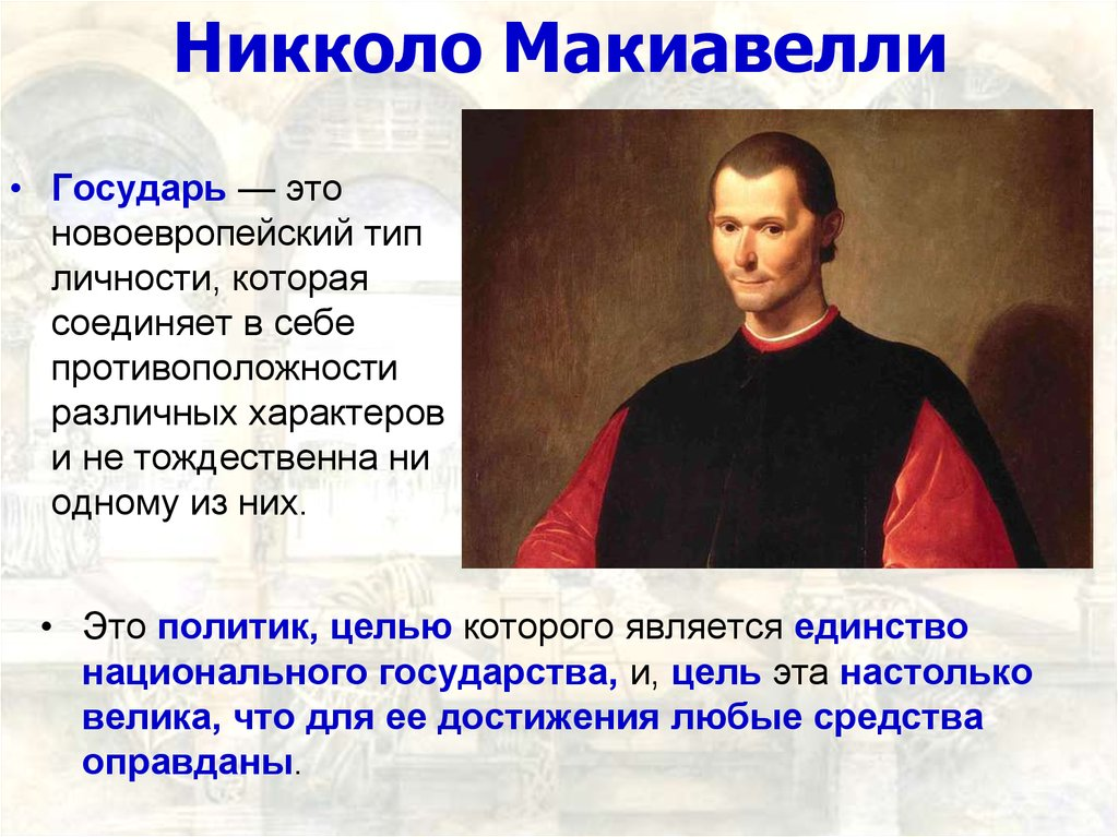 niccolo machiavelli and the old saying nice guys finish last Nice guys too often finish last they need to read the advice of one of the wisest and most realistic thinkers in the history of philosophy: niccolo.