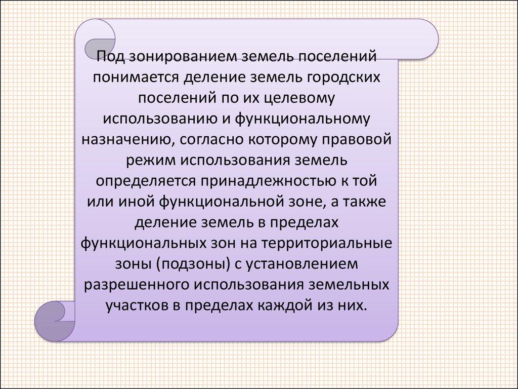 Правовой режим земель населенных пунктов дипломная работа 6862