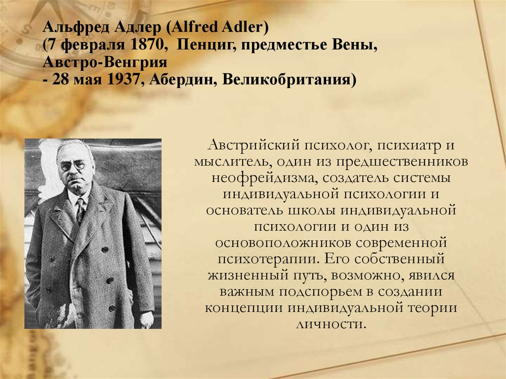 a biography of alfred adler