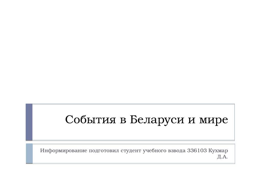 знакомства в беларуси и в мире