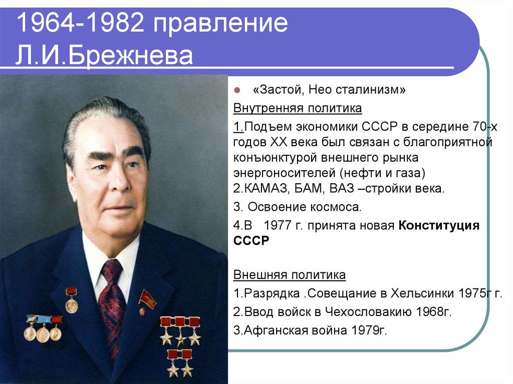 историчесское эссе по периоду 1964-1982 ищите
