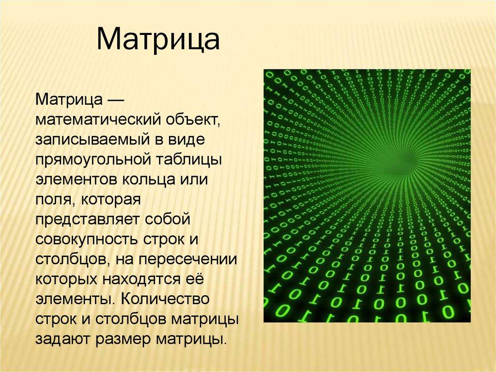 Матрицы их применение при решении экономических задач решение задач смешанные стратегии