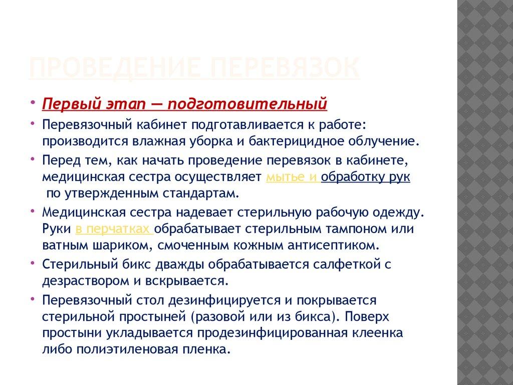 Должностная инструкция медсестры хирургического кабинета