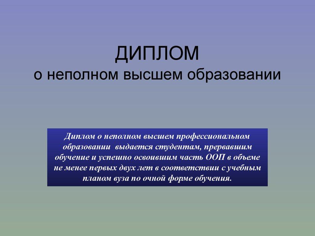 Заполнение бланков документов государственного образца о высшем   ДИПЛОМ о неполном высшем образовании