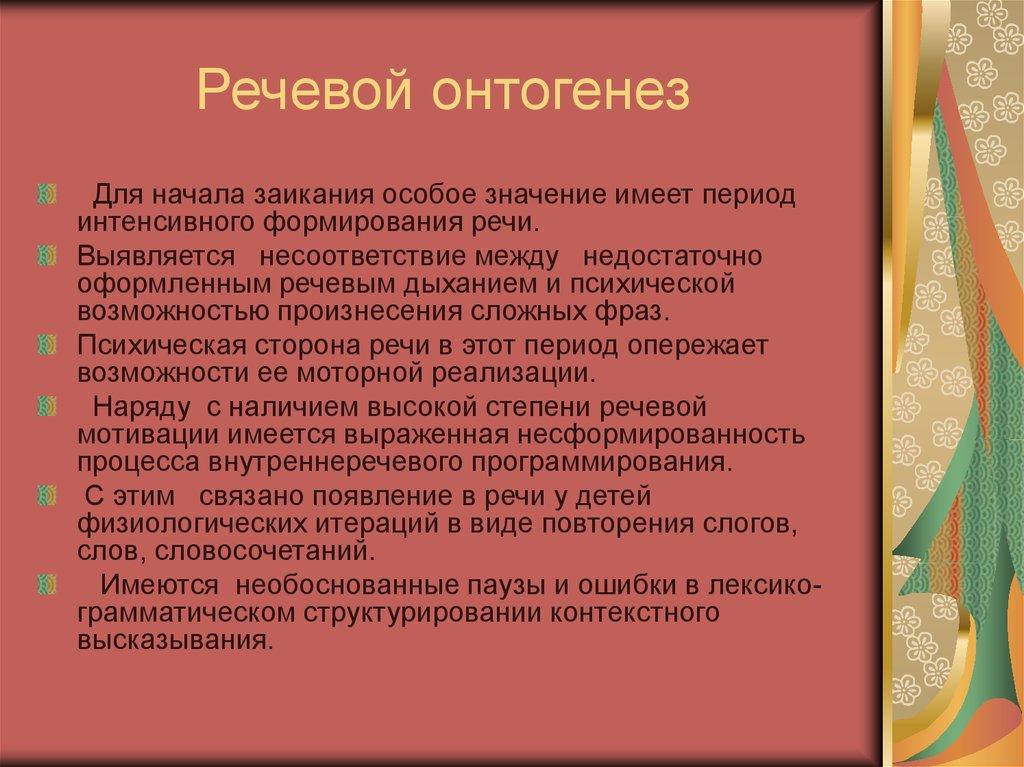 Онтогенез Речевой Деятельности Шпаргалки