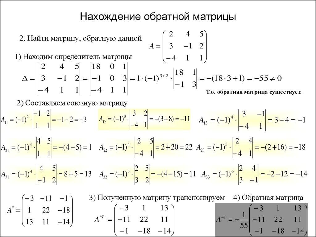обратная матрица определение и свойства например летуаль