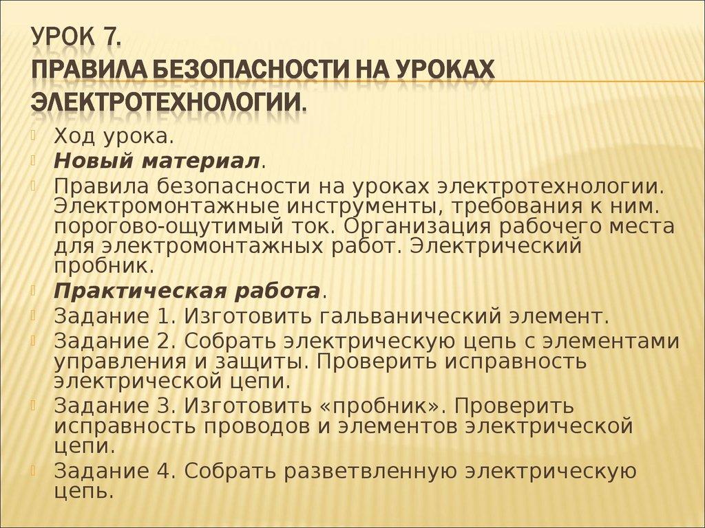Доклад правила безопасности на уроках электротехнологии 8937