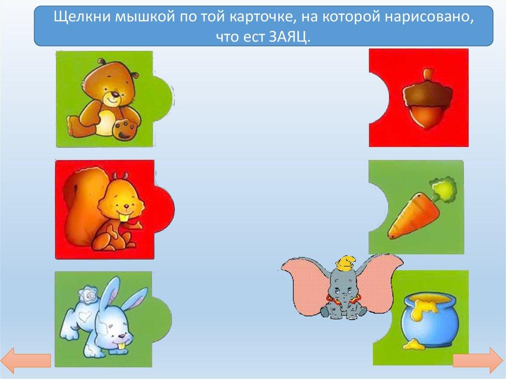 игры для детей старшего дошкольного возраста на знакомство