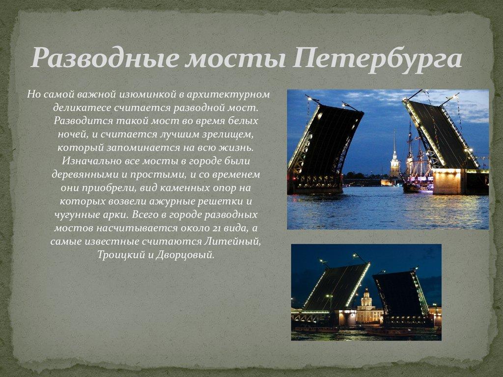 стихи про мосты санкт-петербурга короткие дальнобойщики отправились софийскую