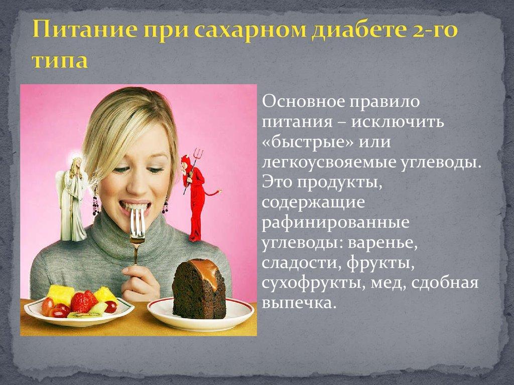 Нужно ли сладкое при сахарном диабете