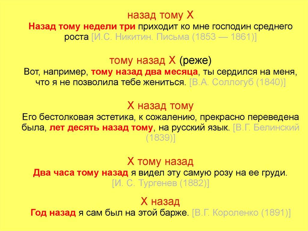 lektsii-po-russkaya-rech-6-klass-nikitina-onlayn