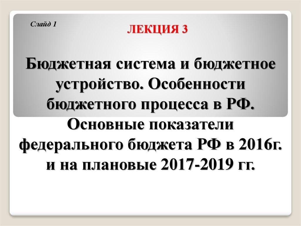 Бюджетная система и бюджетное устройство Особенности бюджетного  Бюджетная система и бюджетное устройство Особенности бюджетного процесса в РФ Основные показатели федерального бюджета