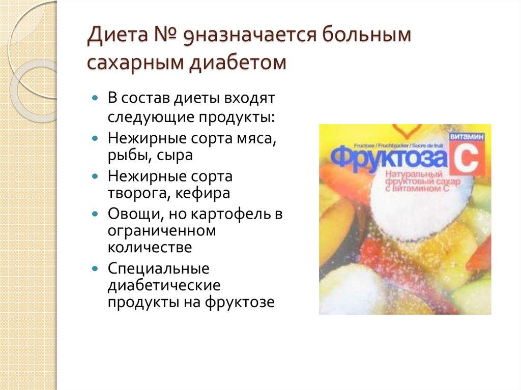 Клинические рекомендации по питанию при сахарном диабете