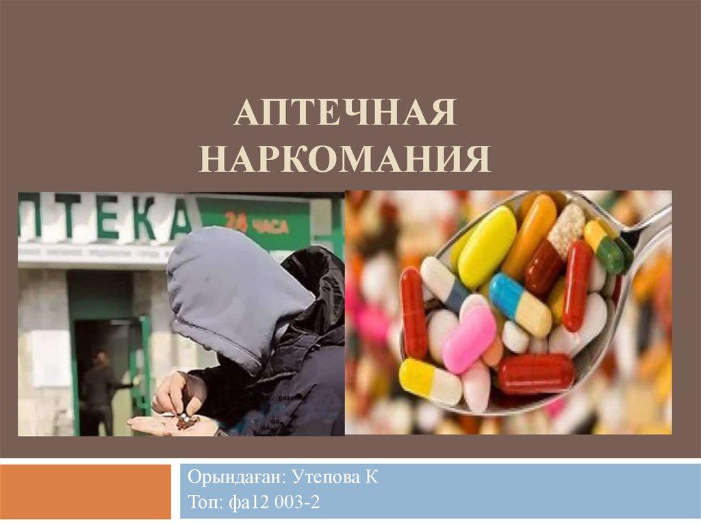 Аптечная наркомания какие тесты в наркологии