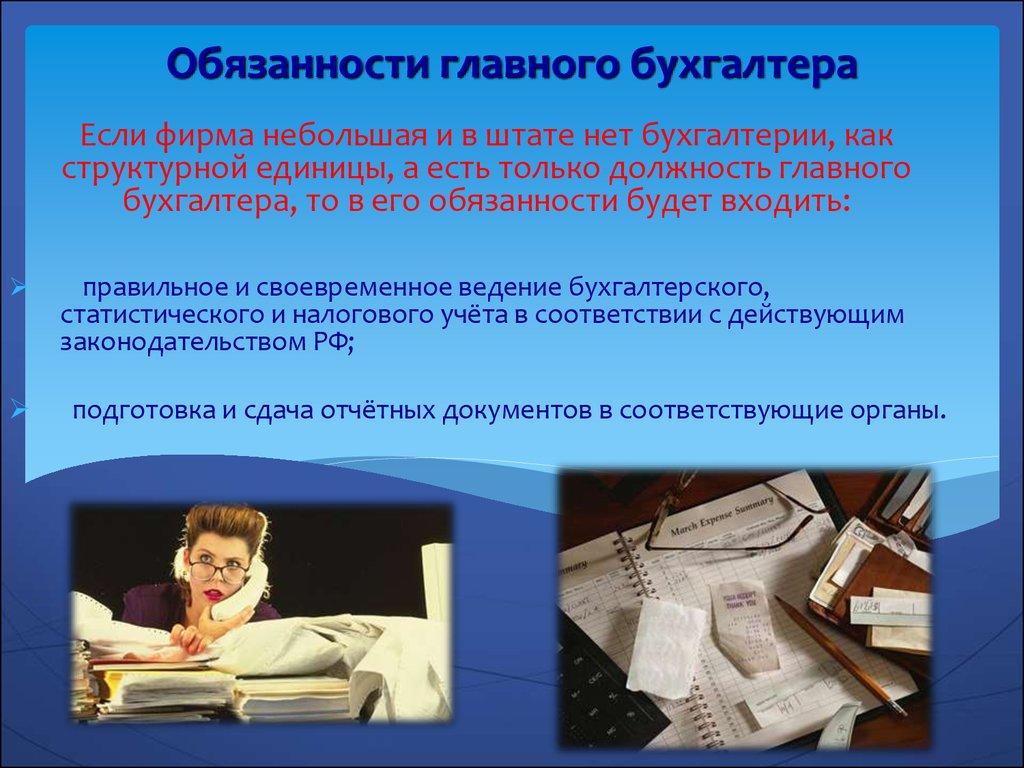 Главный бухгалтер функциональные обязанности отчет по практике для бухгалтера в бюджетной организации
