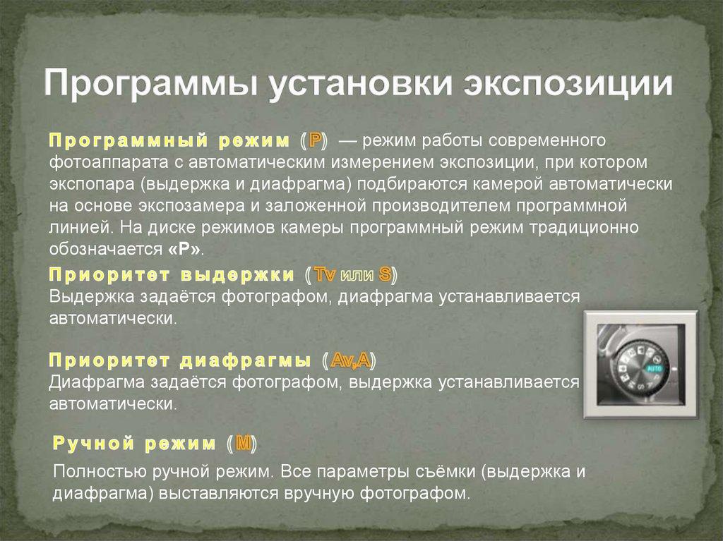 Экспонометрия в фотографии – Обзор новинок фототехники ... | 767x1024