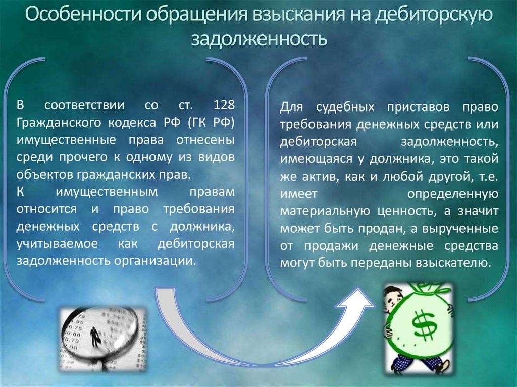 Шпаргалка на экзамен-37. обращение взыскания на дебиторскую задолженность