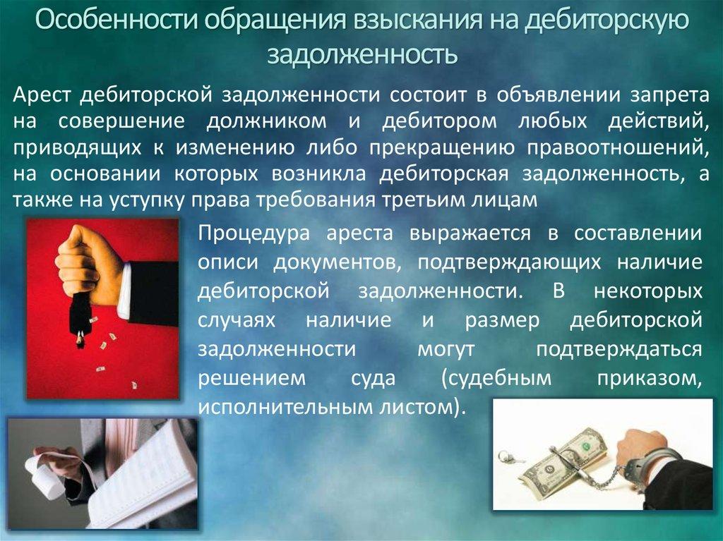 Обращение задолженность на дебиторскую экзамен-37. шпаргалка взыскания на